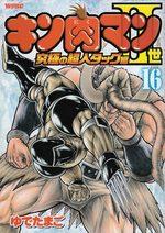 Kinnikuman II Sei - Kyuukyoku Choujin Tag Hen 16