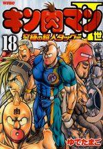 Kinnikuman II Sei - Kyuukyoku Choujin Tag Hen 18