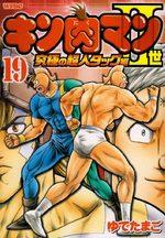 Kinnikuman II Sei - Kyuukyoku Choujin Tag Hen 19