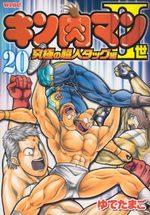 Kinnikuman II Sei - Kyuukyoku Choujin Tag Hen 20