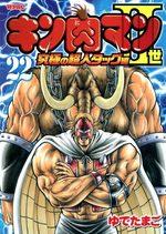 Kinnikuman II Sei - Kyuukyoku Choujin Tag Hen 22