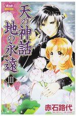 Ten no Shinwa - Chi no Eien 3 Manga