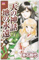 Ten no Shinwa - Chi no Eien 4 Manga
