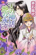 Ten no Shinwa - Chi no Eien 5 Manga