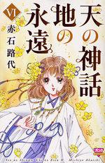 Ten no Shinwa - Chi no Eien 6 Manga