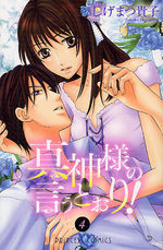 Dangereuse Attraction 4 Manga