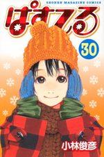 Pastel 30 Manga