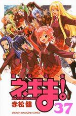 Negima ! 37 Manga