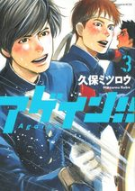 Again! 3 Manga