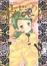 Rozen Maiden II 6