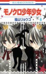 Monochrome Animals 8 Manga