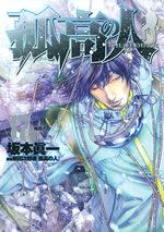 Ascension 17 Manga