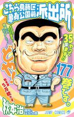 Kochikame 177 Manga