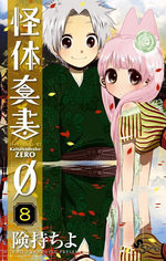 Kaitaishinsho Zéro 8 Manga