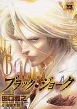 Black Joke 6 Manga