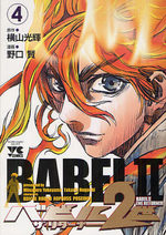 Babel 2-sei - The Returner 4 Manga