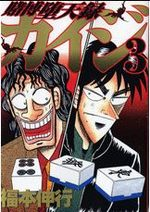 Kaiji 03 - Tobaku Datenroku Kaiji 3