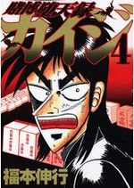 Kaiji 03 - Tobaku Datenroku Kaiji 4