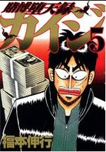 Kaiji 03 - Tobaku Datenroku Kaiji 5