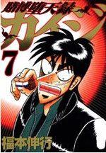 Kaiji 03 - Tobaku Datenroku Kaiji 7