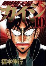 Kaiji 03 - Tobaku Datenroku Kaiji 10