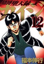 Kaiji 03 - Tobaku Datenroku Kaiji 12