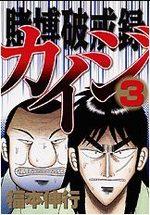 Kaiji 02 - Tobaku Hakairoku Kaiji 3