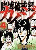 Kaiji 02 - Tobaku Hakairoku Kaiji 4