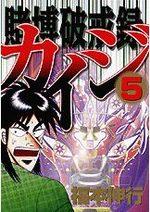 Kaiji 02 - Tobaku Hakairoku Kaiji 5