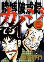 Kaiji 02 - Tobaku Hakairoku Kaiji 6