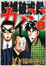 Kaiji 02 - Tobaku Hakairoku Kaiji 8