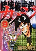 Kaiji 02 - Tobaku Hakairoku Kaiji 9