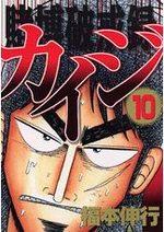 Kaiji 02 - Tobaku Hakairoku Kaiji 10