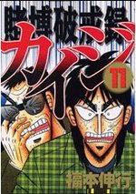Kaiji 02 - Tobaku Hakairoku Kaiji 11