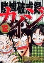 Kaiji 02 - Tobaku Hakairoku Kaiji 12