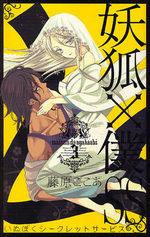 Secret Service - Maison de Ayakashi 3 Manga