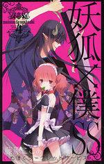 Secret Service - Maison de Ayakashi 4 Manga