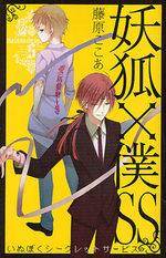 Secret Service - Maison de Ayakashi 5 Manga
