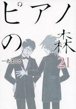Piano Forest 21 Manga