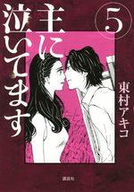 Omo ni Naitemasu 5 Manga
