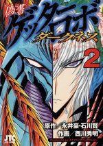 Gisho Getter Robo Darkness 2 Manga