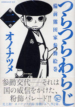 Tsuratsurawaraji - Bizen Kumada-ke Sankin Emaki # 2