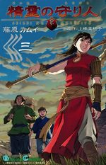 Seirei no Moribito 3 Manga