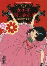 Nakayoshi Original-han Sakuhinshû 2 Manga