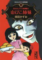 Nakayoshi Original-han Sakuhinshû 3 Manga