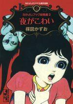 Nakayoshi Original-han Sakuhinshû 4 Manga