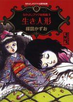 Nakayoshi Original-han Sakuhinshû 5 Manga