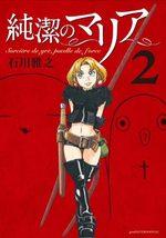 Junketsu no Maria 2 Manga