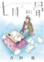 Shichigatsu no Hone 2 Manga