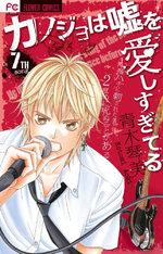 Lovely Love Lie 7 Manga